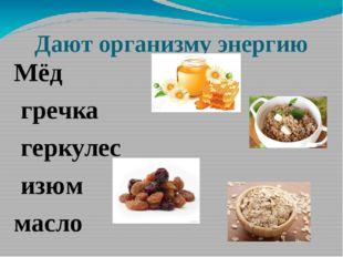 Дают организму энергию Мёд гречка геркулес изюм масло