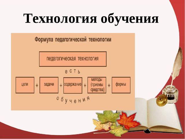 Технология обучения