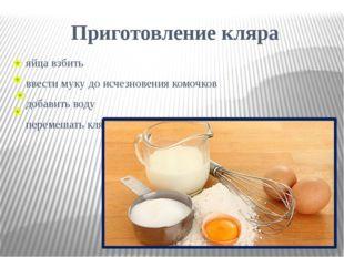 Приготовление кляра яйца взбить ввести муку до исчезновения комочков добавить