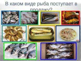 В каком виде рыба поступает в продажу?