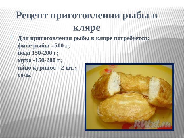 Рецепт приготовлении рыбы в кляре Для приготовления рыбы в кляре потребуется:...