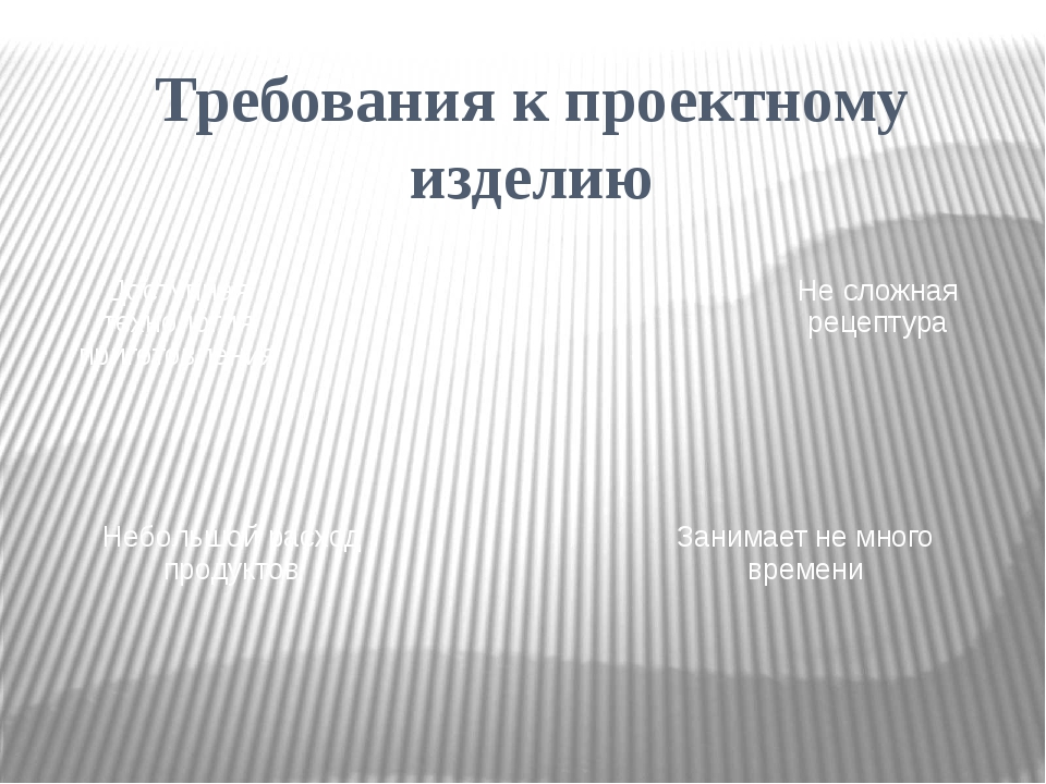 Требования к проектному изделию Доступная технология приготовления Небольшойр...