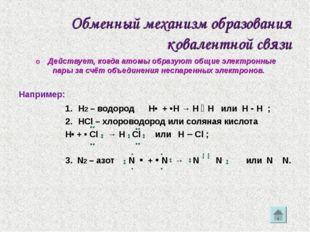 Обменный механизм образования ковалентной связи ☼ Действует, когда атомы обра