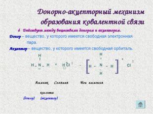 Донорно-акцепторный механизм образования ковалентной связи ☼ Действует между