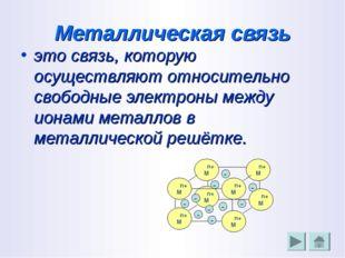 Металлическая связь это связь, которую осуществляют относительно свободные эл