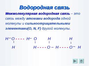 Водородная связь Межмолекулярная водородная связь – это связь между атомами в
