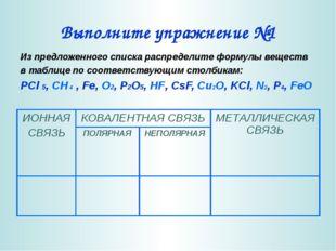 Выполните упражнение №1 Из предложенного списка распределите формулы веществ
