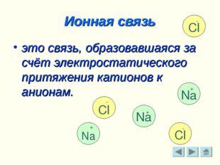 Ионная связь это связь, образовавшаяся за счёт электростатического притяжения