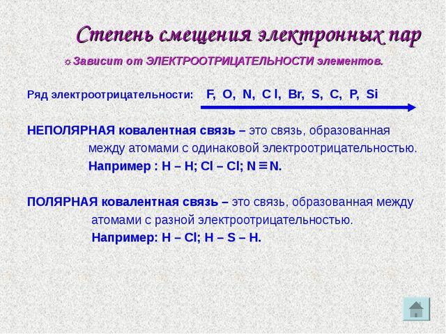 Степень смещения электронных пар ☼Зависит от ЭЛЕКТРООТРИЦАТЕЛЬНОСТИ элементов...