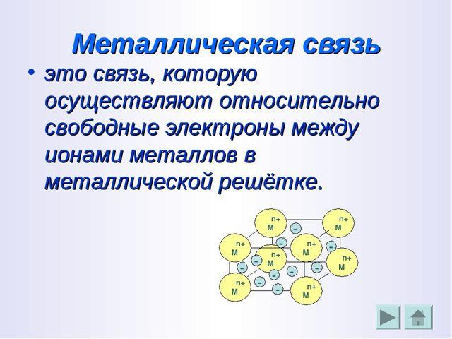 Металлическая связь это связь, которую осуществляют относительно свободные эл...