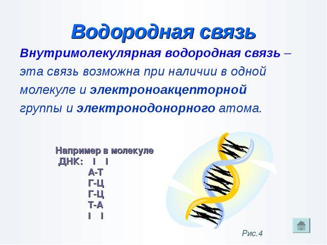 Водородная связь Внутримолекулярная водородная связь – эта связь возможна при...