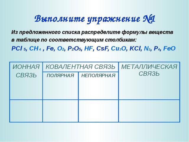 Выполните упражнение №1 Из предложенного списка распределите формулы веществ...