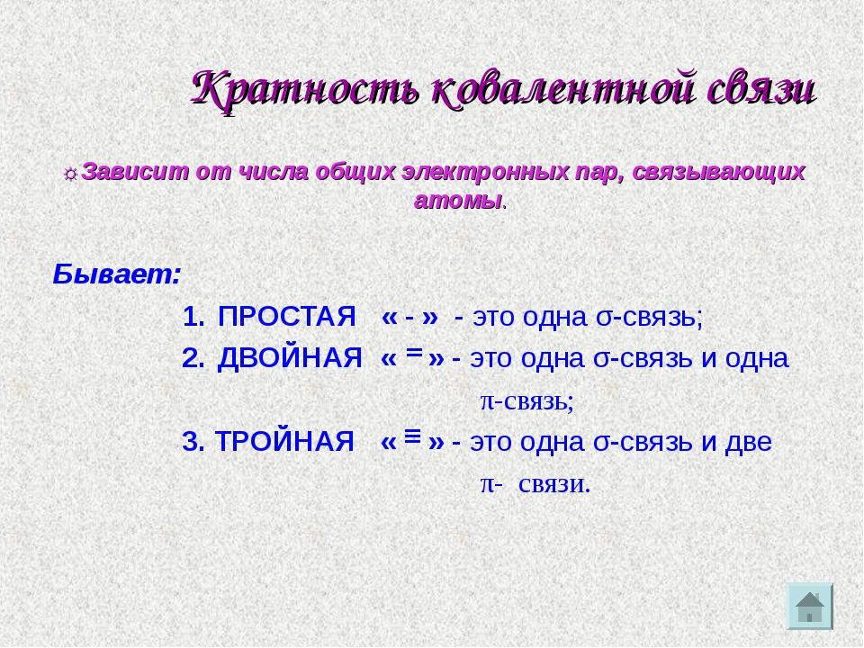 Кратность ковалентной связи ☼Зависит от числа общих электронных пар, связываю...