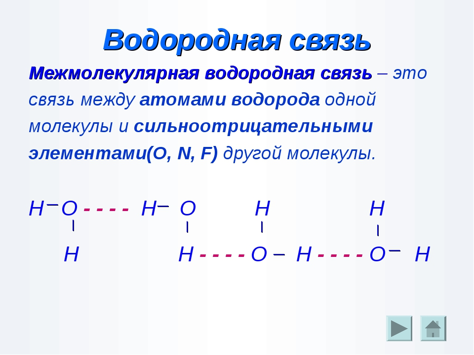 Водородная связь Межмолекулярная водородная связь – это связь между атомами в...