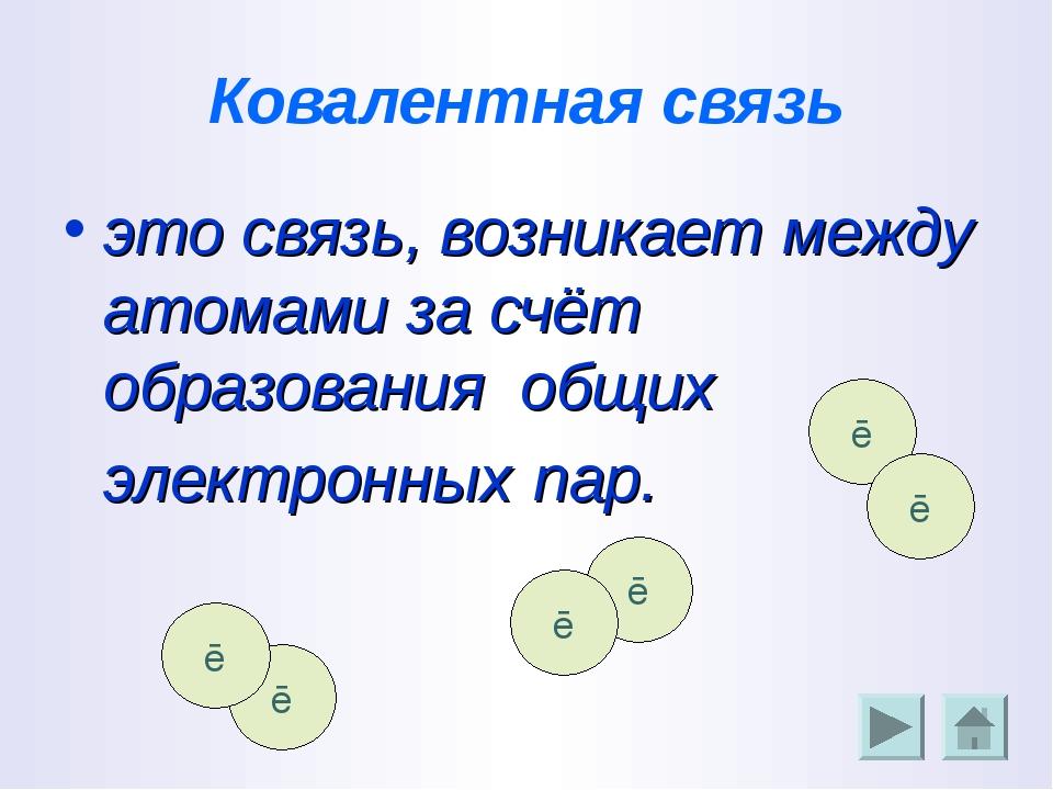 Ковалентная связь это связь, возникает между атомами за счёт образования общи...