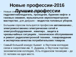 Новые профессии-2016 Лучшие профессии Новые специальности и профессии: гидром