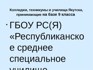 Колледжи, техникумы и училища Якутска, принимающие на базе 9 класса ГБОУ РС(