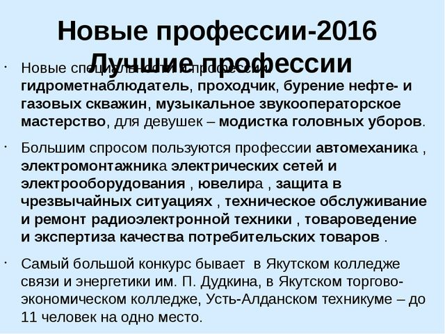 Новые профессии-2016 Лучшие профессии Новые специальности и профессии: гидром...