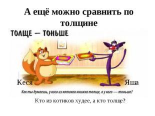 А ещё можно сравнить по толщине Кто из котиков худее, а кто толще? Кеся Яша