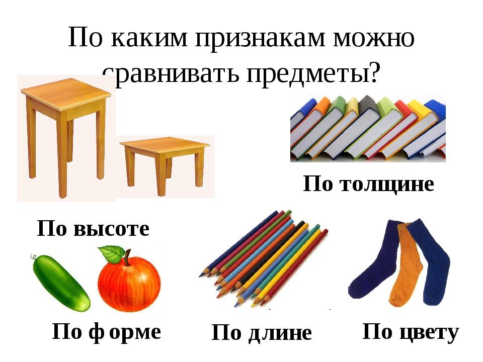 По каким признакам можно сравнивать предметы? По высоте По толщине По форме П...