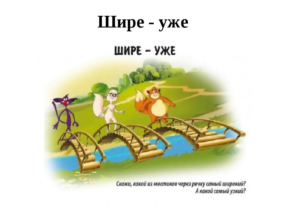 Шире - уже