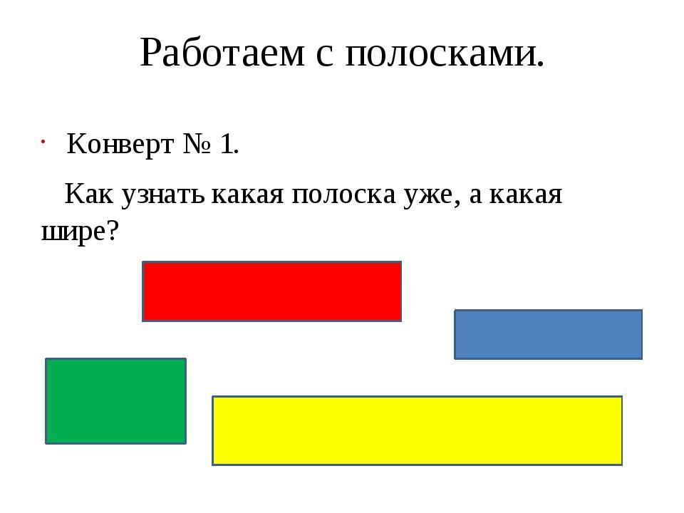 Работаем с полосками. Конверт № 1. Как узнать какая полоска уже, а какая шире?