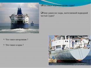 Чему равен вес воды, вытесняемой подводной частью судна? Что такое водоизмеще