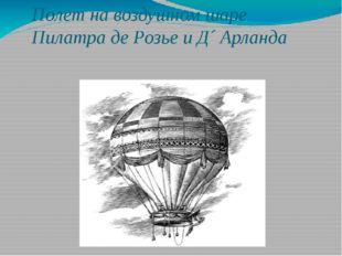 Полет на воздушном шаре Пилатра де Розье и Д´ Арланда