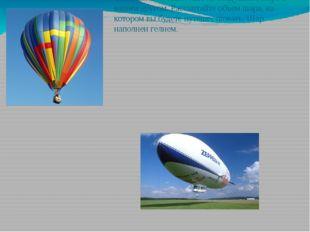Задание на дом §52 Совершите путешествие на воздушном шаре с вашим другом. Ра