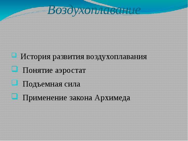 Воздухоплавание История развития воздухоплавания Понятие аэростат Подъемная с...