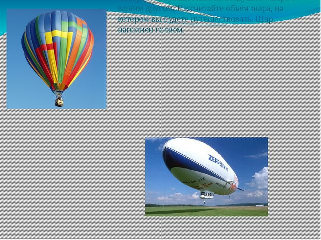 Задание на дом §52 Совершите путешествие на воздушном шаре с вашим другом. Ра...