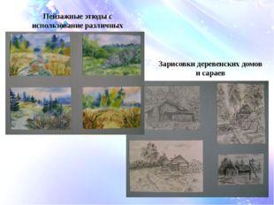 Зарисовки деревенских домов и сараев Пейзажные этюды с использование различны