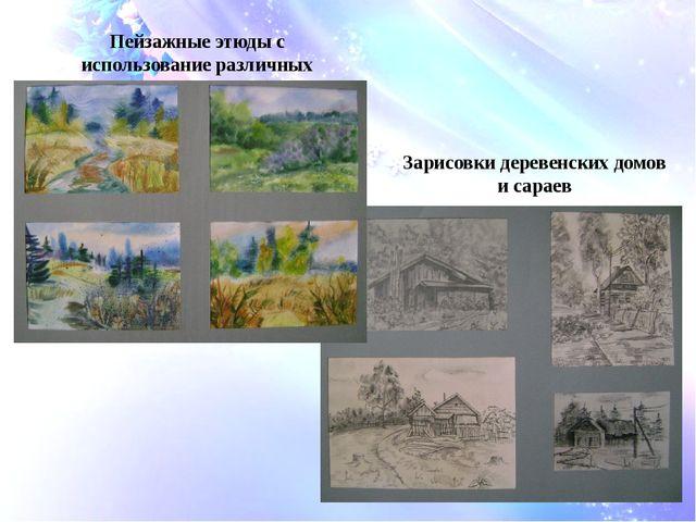 Зарисовки деревенских домов и сараев Пейзажные этюды с использование различны...