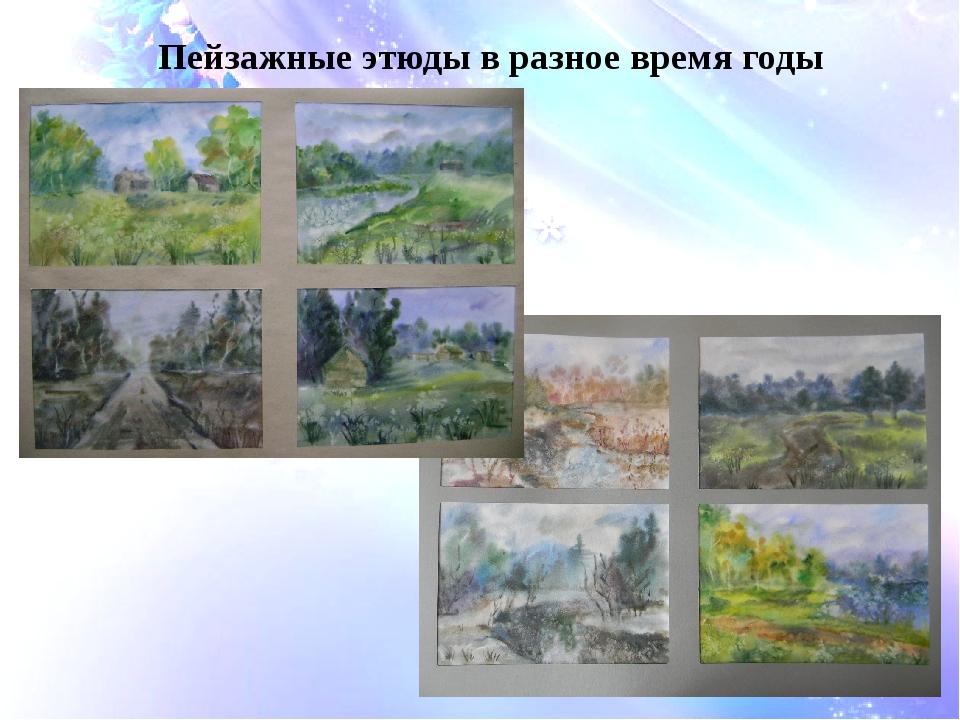 Пейзажные этюды в разное время годы