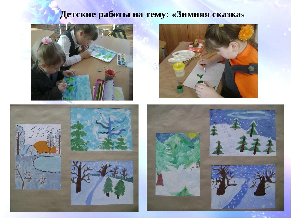 Детские работы на тему: «Зимняя сказка»