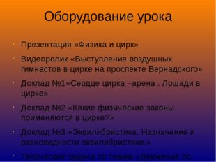 Оборудование урока Презентация «Физика и цирк» Видеоролик «Выступление воздуш