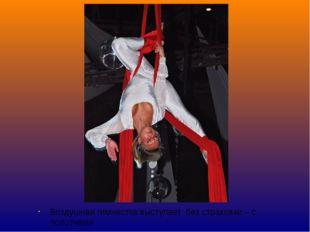 Воздушная гимнастка выступает без страховки – с полотнами . Полотна движутся