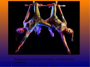 Воздушные гимнастки на качелях – колебательное движение. Страховка – лонжа. В