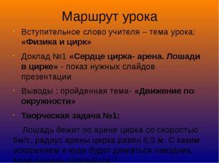 Маршрут урока Вступительное слово учителя – тема урока: «Физика и цирк» Докла