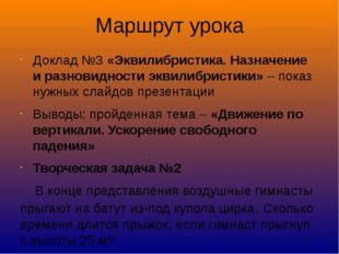Маршрут урока Доклад №3 «Эквилибристика. Назначение и разновидности эквилибри