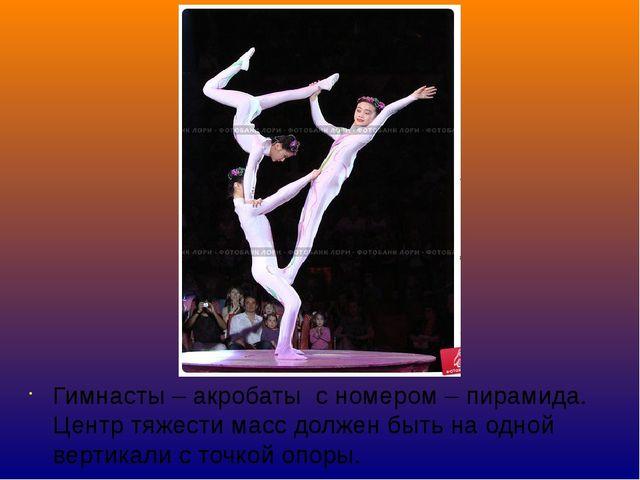 Гимнасты – акробаты с номером – пирамида. Центр тяжести масс должен быть на о...