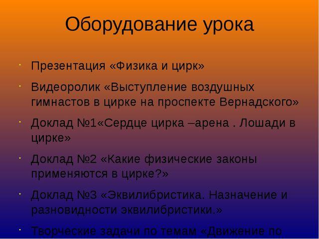 Оборудование урока Презентация «Физика и цирк» Видеоролик «Выступление воздуш...