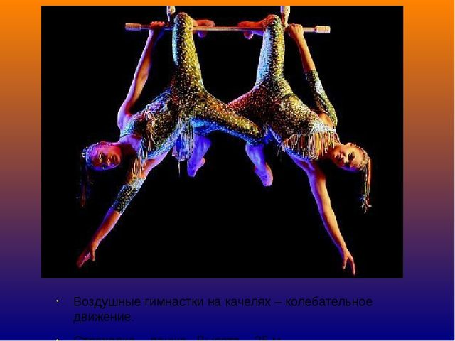 Воздушные гимнастки на качелях – колебательное движение. Страховка – лонжа. В...