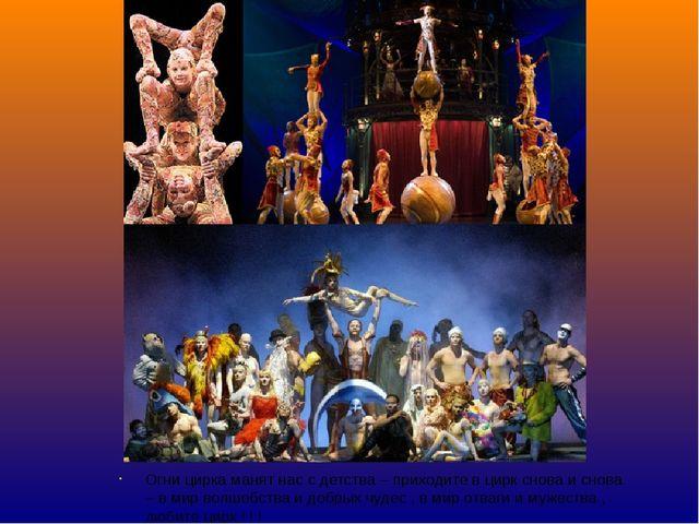Огни цирка манят нас с детства – приходите в цирк снова и снова – в мир волше...