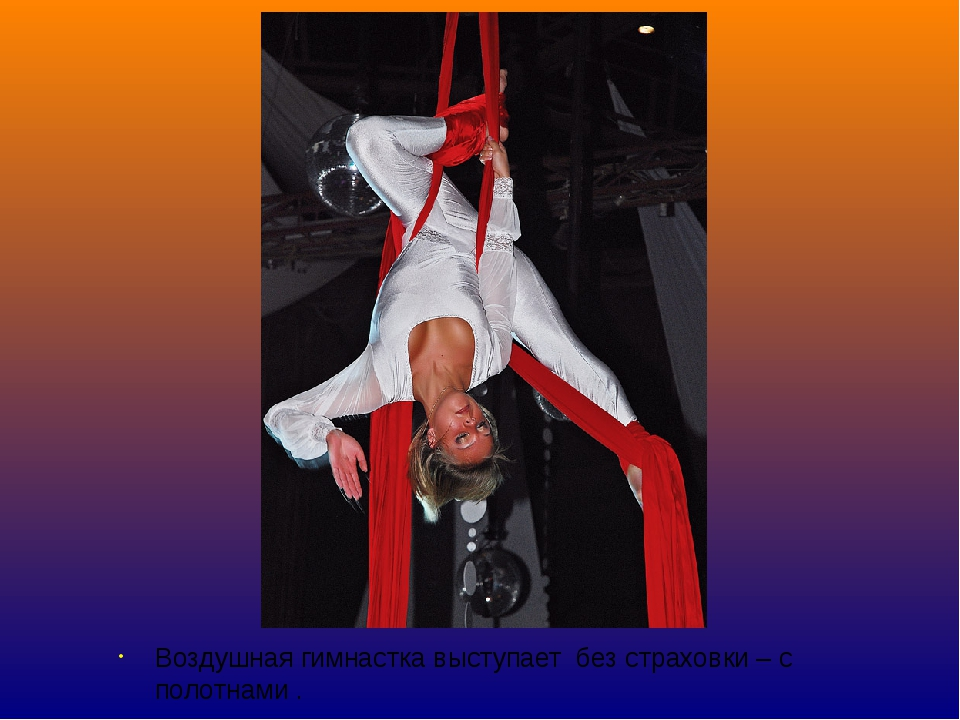 Воздушная гимнастка выступает без страховки – с полотнами . Полотна движутся...