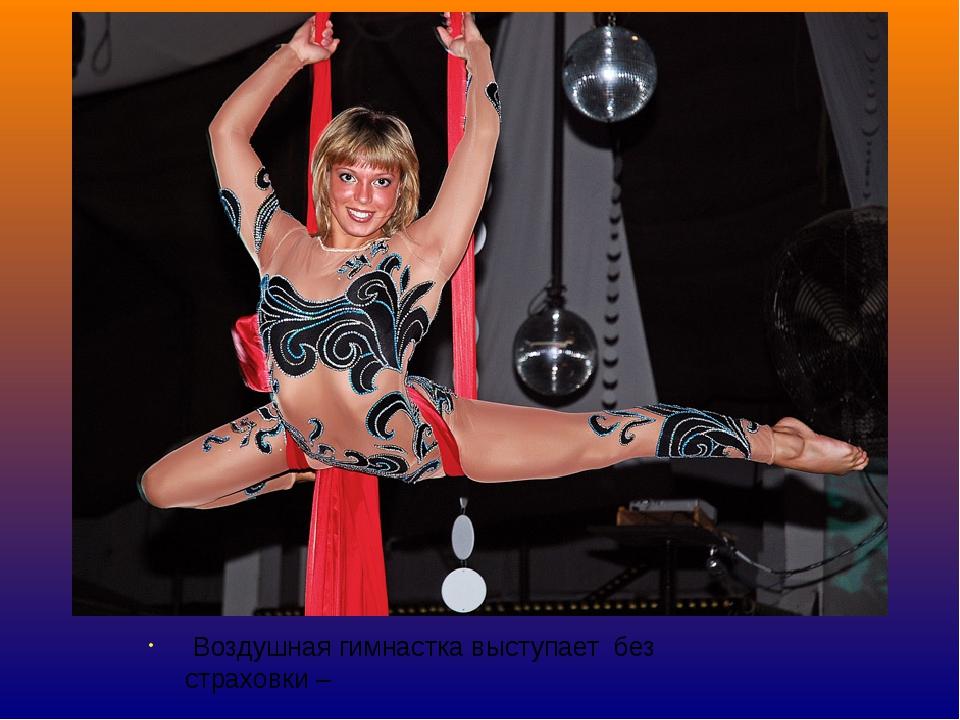 Воздушная гимнастка выступает без страховки – с полотнами . Держится за счёт...