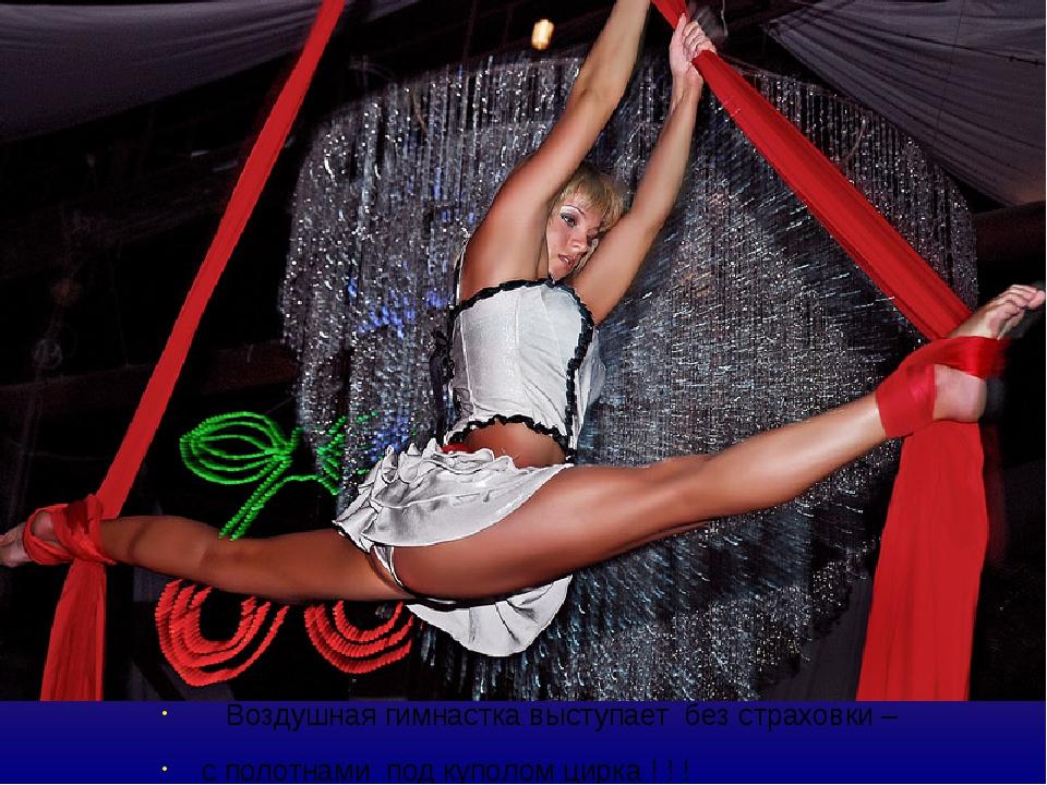 Воздушная гимнастка выступает без страховки – с полотнами под куполом цирка...