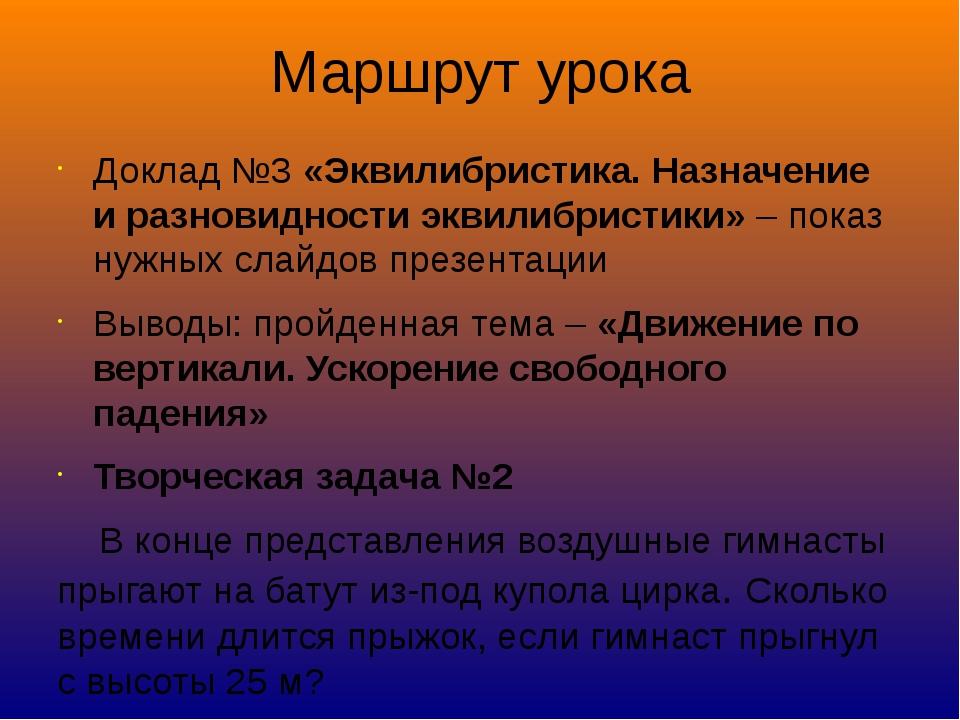 Маршрут урока Доклад №3 «Эквилибристика. Назначение и разновидности эквилибри...