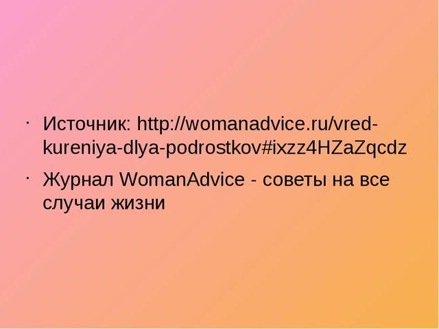 Источник: http://womanadvice.ru/vred-kureniya-dlya-podrostkov#ixzz4HZaZqcdz...