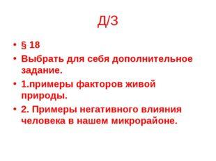 § 18 § 18 Выбрать для себя дополнительное задание.  1.примеры факторов жив